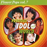 フラワー・ポップス・シリーズ(7) 幻のビューティー・アイドル Vol.2