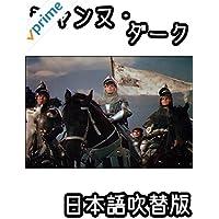 ジャンヌ・ダーク(日本語吹替版)