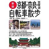 新版 京都・奈良・琵琶湖自転車散歩
