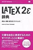LaTeX2e辞典~用法・用例逆引きリファレンス (DESKTOP REFERENCE)