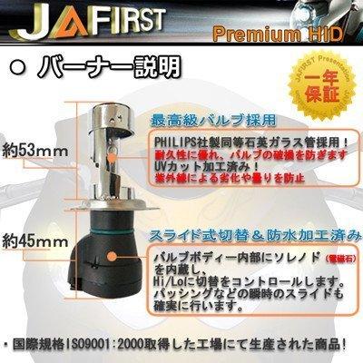 GPX250 JAFIRST Premium HID H4  Hi/Lo 6000k リレーレス KIT 1灯分 35W超薄 超低電圧起動バイクに最適 6層基盤