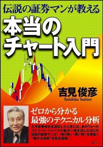 伝説の証券マンが教える本当のチャート入門の詳細を見る