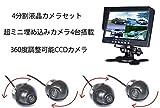 超小型CCDバックカメラ4台+7インチ4分割表示モニターセット カメラ角度調節可 IP67防水 ガイドライン表示 正像/鏡像切替可能 FMTMN7114SET
