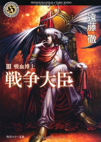 戦争大臣 III 吸血博士 (角川ホラー文庫)の詳細を見る