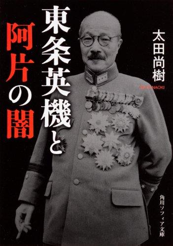 東条英機と阿片の闇 (角川ソフィア文庫)の詳細を見る