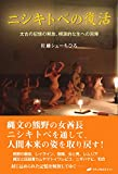 ニシキトベの復活: 太古の記憶の解放、根源的な生への回帰