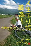 日本縦断こころ旅 人生下り坂最高! (本)