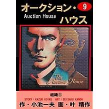 オークション・ハウス 9