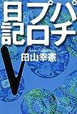 パチプロ日記V