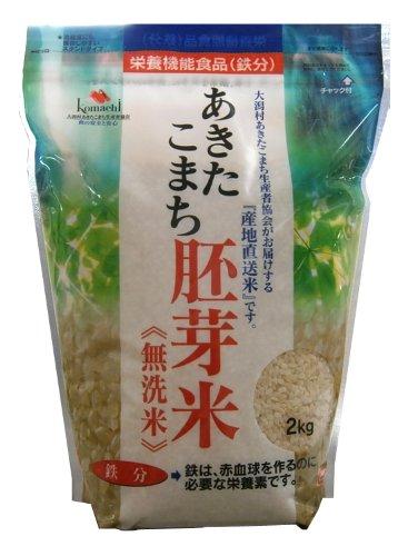 あきたこまち 胚芽米鉄分 2kg