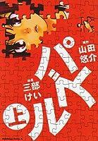 パズル 上 (角川コミックス・エース 112-6)