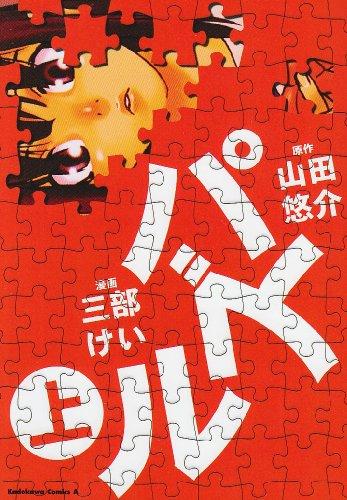 パズル 上 (角川コミックス・エース 112-6)の詳細を見る