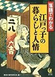 落語でわかる――江戸っ子の暮らしと人情 (KAWADE夢文庫)
