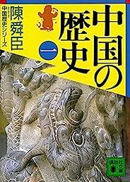 中国の歴史(一) 陳舜臣 中国の歴史 (講談社文庫)