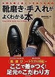 大切な靴と長くつきあうための 靴磨き・手入れがよくわかる本