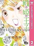 殿*姫*王子 2 (マーガレットコミックスDIGITAL)