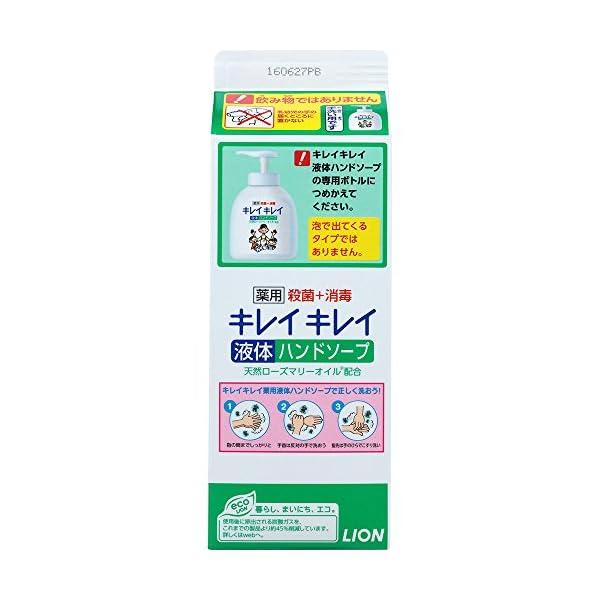 (医薬部外品)【まとめ買い】キレイキレイ 薬用...の紹介画像4
