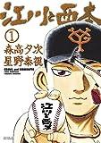 江川と西本 1 (ビッグコミックス)