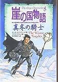 崖の国物語〈8〉真冬の騎士 (ポプラ・ウイング・ブックス)