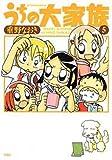 うちの大家族 5 (アクションコミックス)