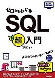 ゼロからわかる SQL超入門 かんたんIT基礎講座