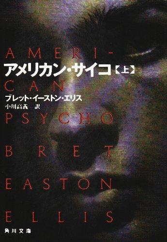 アメリカン・サイコ〈上〉 (角川文庫) / ブレット・イーストン・エリス
