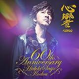 心響-KODOU― DVD付き特別盤