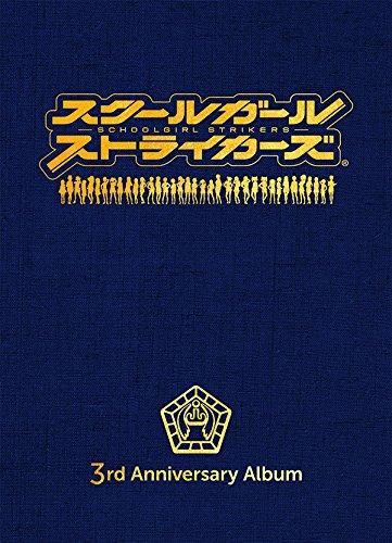 スクールガールストライカーズ 3rd Anniversary Album(完全生産限定盤)