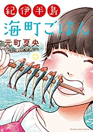 紀伊半島 海町ごはん (芳文社コミックス)