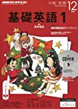 NHK出版 NHKラジオ 基礎英語1 CD付き 2015年 12 月号 [雑誌]の画像