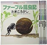 ファーブル昆虫記(全6冊) (科学絵本ライブラリー)