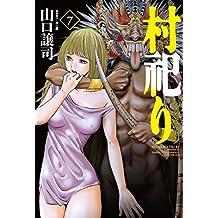 村祀り 7巻 (芳文社コミックス)