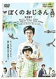 ぼくのおじさん[DVD]