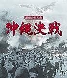 激動の昭和史 沖縄決戦 Blu-ray[Blu-ray/ブルーレイ]