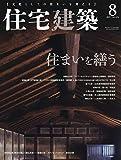 住宅建築 No.476(2019年08月号)[雑誌]住まいを繕う