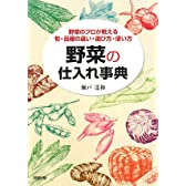 野菜の仕入れ事典―野菜のプロが教える旬・品種の違い・選び方・使い方