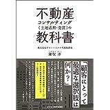 不動産コンサルティング(土地活用・売買)の教科書