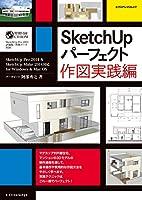 SketchUpパーフェクト 作図実践編 (エクスナレッジムック)