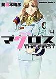 超時空要塞マクロス THE FIRST (4) (カドカワコミックス・エース)