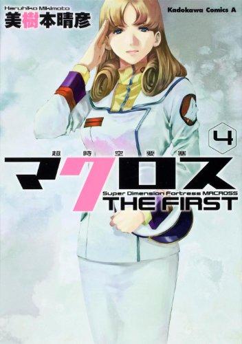超時空要塞マクロス THE FIRST (4) (カドカワコミックス・エース)の詳細を見る