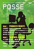 POSSE vol.4 労働組合の新時代