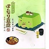 おこしやすはんなり豆腐―京都なごみの贈り物