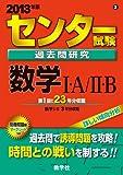 センター試験過去問研究 数学�T・A/�U・B (2013年版 センター赤本シリーズ)
