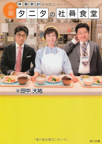 小説 体脂肪計タニタの社員食堂 (角川文庫)の詳細を見る