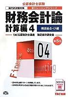 財務会計論 計算編 (4) 構造論点・CF編 第5版 (公認会計士 新トレーニングシリーズ)
