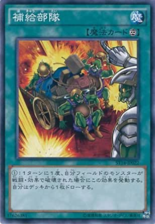 遊戯王カード ST14-JP022 補給部隊(ノーマル)/遊戯王アーク・ファイブ [STARTER DECK 2014年版]