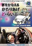 かたりあげどらいぶ 竹下幸喜 (対談CD)