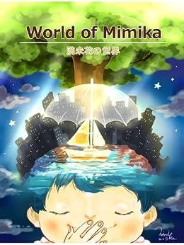 [満未花]のWorld of Mimika (English Edition)