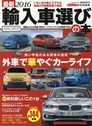 最新2016輸入車選びの本 (CARTOPMOOK)