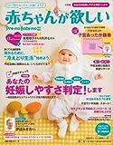 赤ちゃんが欲しい 2013秋―スペシャル付録 子宝を呼ぶ子宮あったか腹巻 (主婦の友生活シリーズ)